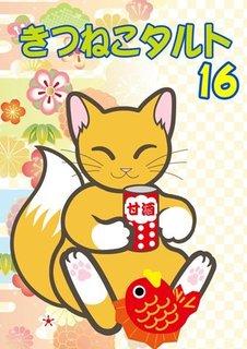 kitsuneko16-01.jpg