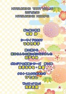 kitsuneko16-02.jpg
