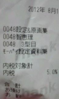 120811_2129~001.jpg